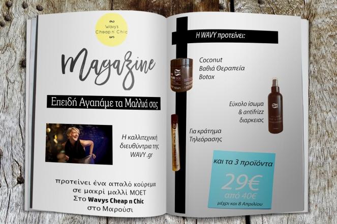 doria-prosfores-wavy shair- kommwtirio marousi